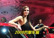 2008年巴黎国际车展