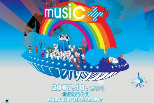 2007摩登天空音乐节海报