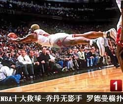 NBA十大救球-乔丹无影手 大虫飞身横扑