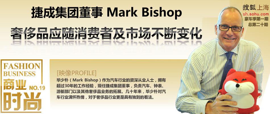 Bio Mark Bishop;捷成集团董事Bio Mark Bishop