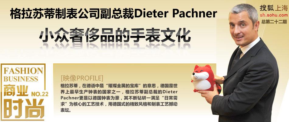 Dieter Pachner格拉苏蒂制表有限公司副总裁 Dieter Pachner