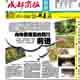 成都商报旅游周刊