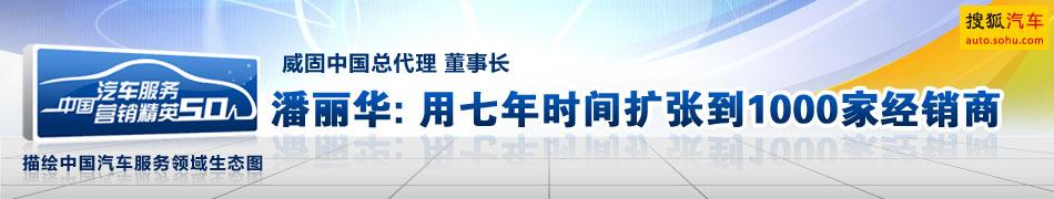 威固中国总代理 董事长 潘丽华 用7年时间扩张到1000家经销商