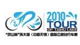 2010环太湖国际公路自行车赛,环太湖赛,自行车,中国无锡