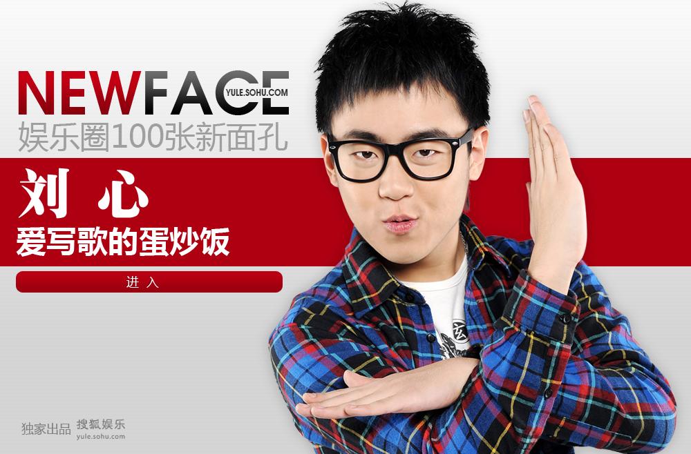 点击进入:NewFace刘心