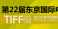 第22届东京电影节