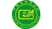 中国曲棍球协会