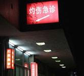 Selina俞灏明所住的医院