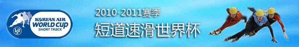 2010-2011短道速滑世界杯,短道速滑世界杯,王��,周洋,刘秋宏,短道速滑,温哥华冬奥会,短道速滑冲金,王�鞒褰�