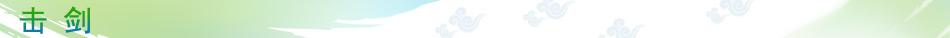 广州亚运会击剑,中国击剑队,男子佩剑奥运冠军仲满,击剑帅哥,击剑美女,谭雪,王敬之,黄良财,雷声,中国花剑队,中国佩剑队,中国重剑队,击剑图片