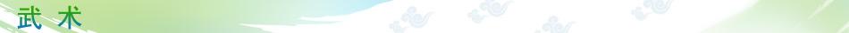 广州亚运会武术,中国散打,中国功夫,武术套路,散手比赛,散打姜春鹏,散打张勇,张军勇,鄂美蝶,袁晓超,吴雅楠,散打宝贝,武术美女,散打图片,武术图片