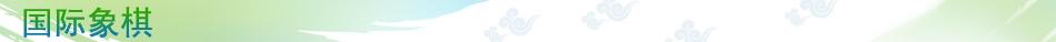 亚运国际象棋,广州亚运会国象,广州亚运会,广州,亚运会,国际象棋,国际象棋图片,国际象棋动态,国象图片,国象动态,国象