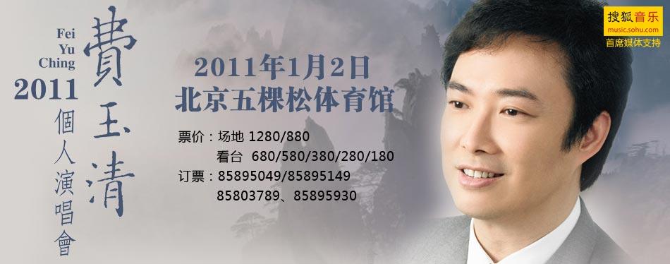 2009费玉清北京演唱会