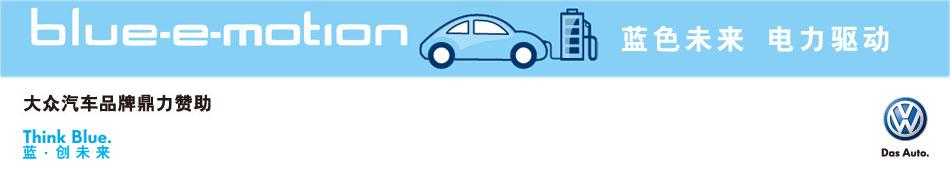 大众汽车品牌鼎力赞助第二十五届世界纯电动车、混合动力车和燃料电池车大会展暨览会
