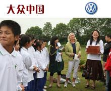 2009年度环保奖:大众中国