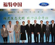 2009年度产品奖:福特中国