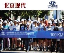 北京现代杯首届北京山地徒步大会