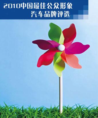 2010中国最佳公众形象汽车品牌评选