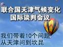 寄望坎昆:联合国天津气候变化谈判会议