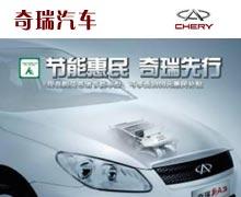 奇瑞2010中国最佳公众形象汽车品牌评选资料