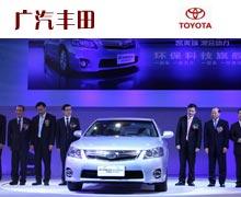广汽丰田:凯美瑞混合动力开创低碳新境界