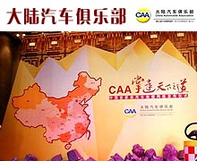 CAA大陆救援2010社会责任报告
