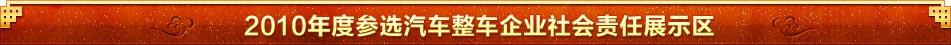2010年度中国最佳公众形象汽车品牌评选候选案例