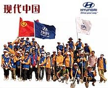 现代中国企业社会责任报告