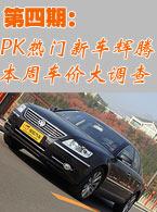 PK新辉腾+京城车价榜
