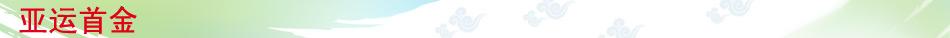 广州亚运会首金,武术首金,男子长拳袁晓超,武术帅哥袁晓超,亚运中国首金,中国武术