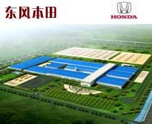 东风Honda太阳能光伏并网发电系统