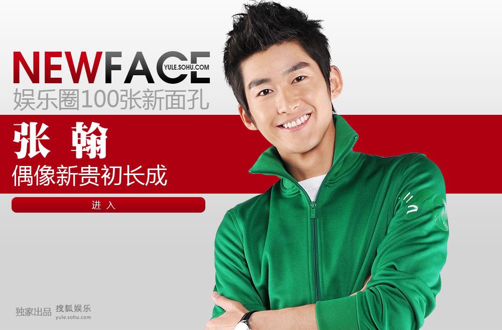 点击进入:NewFace张翰