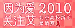 """""""因为爱关注艾""""北京高校辩论赛"""