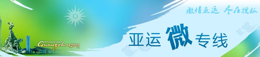广州亚运会微博,亚运微专线