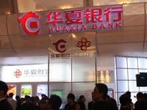 华夏银行,金博会,上海金博会,2010年第8届上海理财博览会