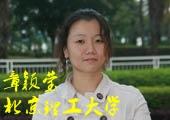 北京理工大学 章颖莹