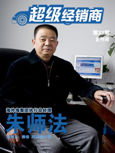 海外海集团执行总经理朱师法