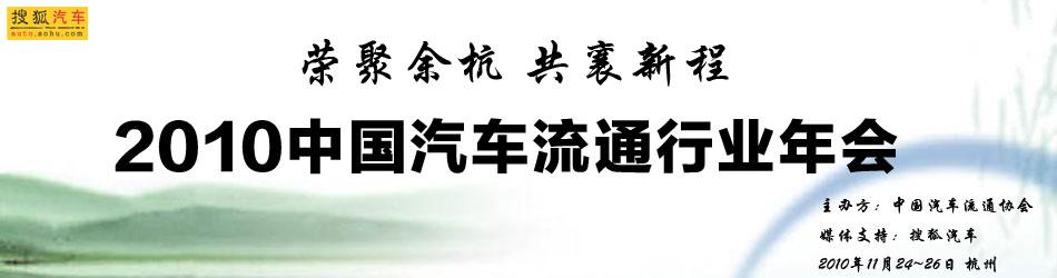 2010中国汽车流通协会年会