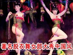 全球著名脱衣舞女郎大秀中国风