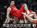 视频-男篮胜韩国夺冠 大郅挂全部金牌受膜拜