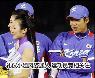 广州亚运礼仪小姐风姿迷人