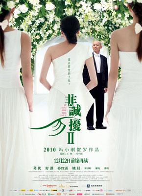 《非诚勿扰2》海报-婚纱版