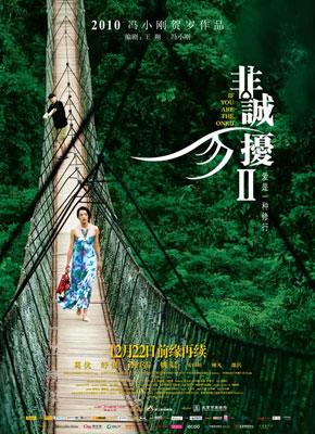 《非诚勿扰2》海报-吊桥版