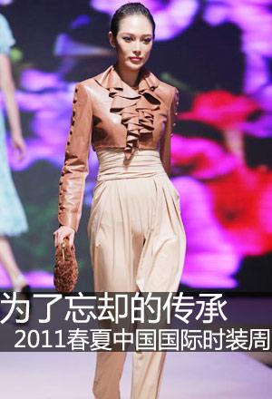2011春夏中国时装周