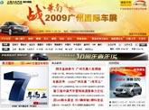 2009广州国际车展报道