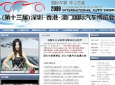 2009深圳汽车博览会报道