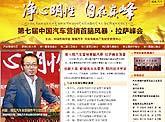 第七届中国汽车营销峰会