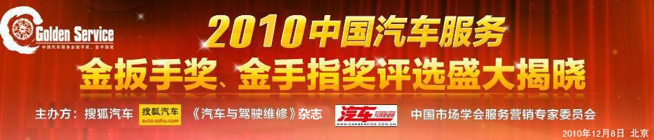 2010年中国汽车服务金扳手奖、金手指奖评选颁奖