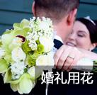 冬季婚礼的10个奇思妙想——婚礼用花