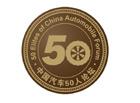 中国汽车50人论坛
